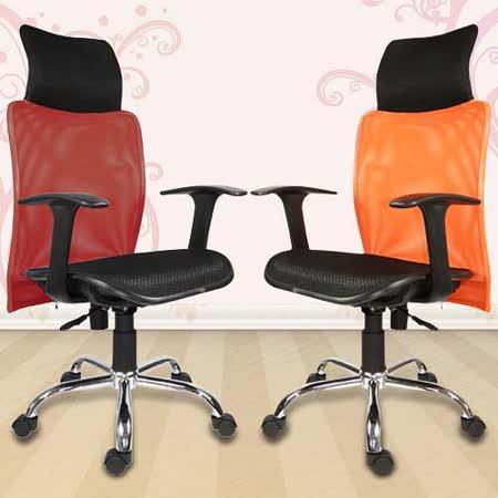 HAPPYHOME 艾斯全網透氣電腦椅/辦公椅(鐵腳)-四色