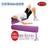 高優質瑜珈棒(長)+瑜珈墊+教學DVD