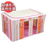 【快樂家】時尚條紋雙開口三視窗鐵架衣物收納箱80L(超值六入)(2色可選)