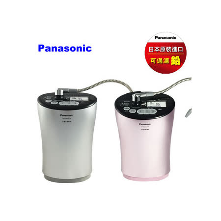 Panasonic 國際牌鹼性離子整水器TK-AS43ZTA-S (銀色)-加送前置過濾器等幾項好禮