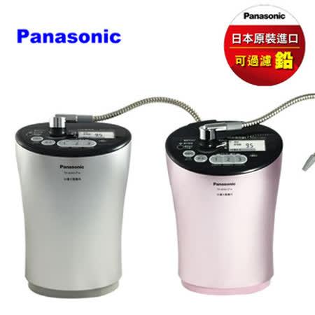 Panasonic 國際牌鹼性離子整水器TK-AS43ZTA-P (粉紅色)-加送前置過濾器等多項好禮
