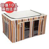 【快樂家】時尚條紋雙開口三視窗鐵架衣物收納箱80L(超值十入)(2色可選)