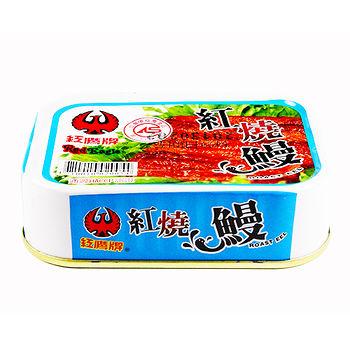 紅鷹牌紅燒鰻100g*3