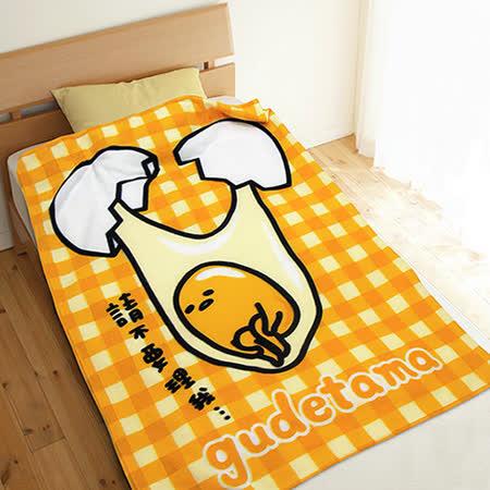 【享夢城堡】蛋黃哥 請不要理我 刷毛毯