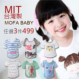 台灣製造【魔法Baby】可愛短袖T恤3件組~任選499~k27891-000