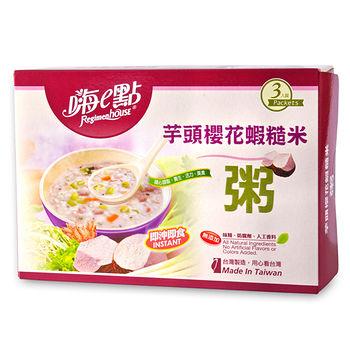 嗨e點 芋頭櫻花蝦糙米粥 3入