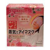 日本花王kao蒸氣眼罩-14片裝-玫瑰香