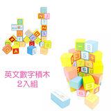【ω-o2d】MingTa經典英文數字積木組