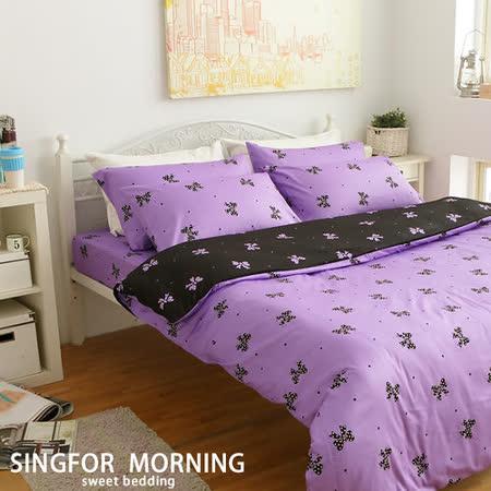 幸福晨光《紫色晚宴》單人兩件式100%精梳棉床包組