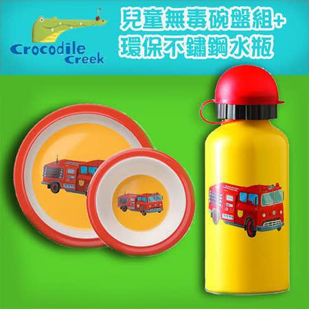 【美國Crocodile Creek】環保不鏽鋼水瓶+碗盤組 活動價699~獨家優惠