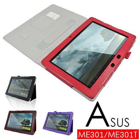 華碩ASUS MeMO Pad Smart ME301 ME301T 平板電腦保護套