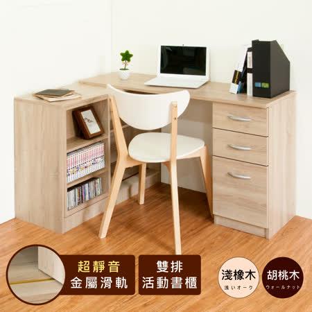 【Hopma】百變活動書櫃書桌組-二色可選