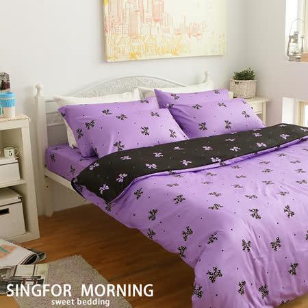 幸福晨光《紫色晚宴》單人三件式100%精梳棉床包被套組
