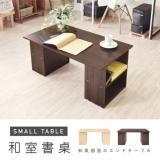 【奧克蘭】多功能和室書桌(二色)