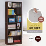 【奧克蘭】高六格書櫃/收納櫃(二色)