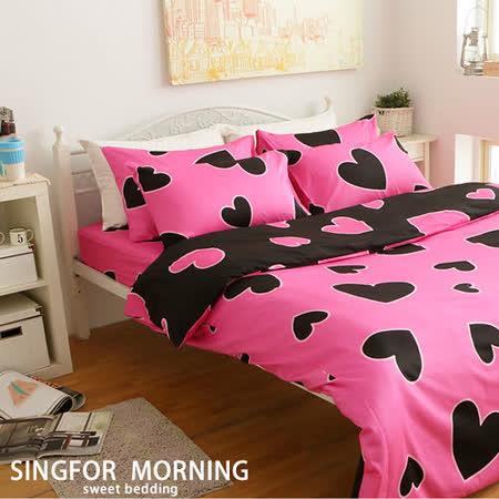 幸福晨光《暖心蜜糖》雙人四件式100%精梳棉床包被套組