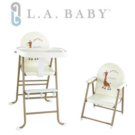 L.A. Baby 美國加州貝比 高低可調兩用嬰兒餐椅/兒童椅(6個月-5歲皆適用-夢幻卡其色)