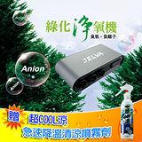 【安伯特】SELVA綠化淨氧機(加贈超COOL涼 急速降溫清涼噴霧劑2入)