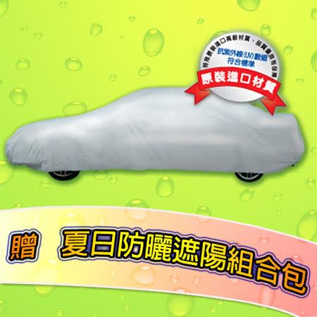 銀河科技全功能車罩-轎車款(加贈夏日防曬遮陽組合包)