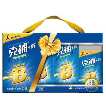 克補鋅禮盒(60+30錠*2組)
