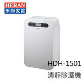 HERAN  能源效率一級清靜除溼機HDH-1501
