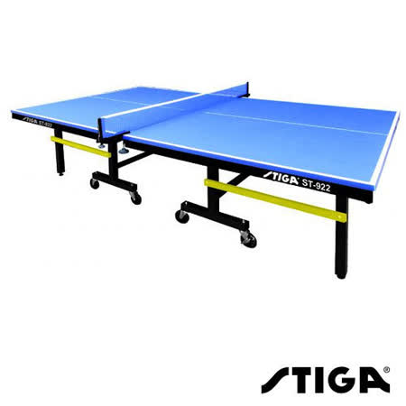 STIGA 專業乒乓球桌系列 ST-922