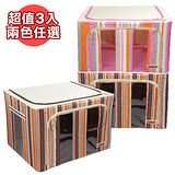 【快樂家】時尚條紋雙開口三視窗鐵架衣物收納箱66L(超值三入)