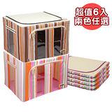 【快樂家】時尚條紋雙開口三視窗鐵架衣物收納箱66L(超值六入)