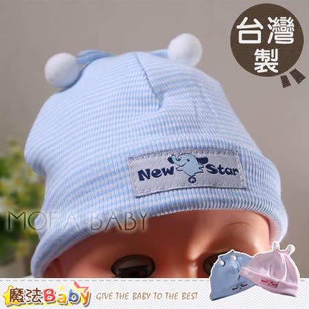 【魔法Baby】台灣製造可愛毛球初生寶寶帽(藍.粉)~嬰幼兒用品~g3589