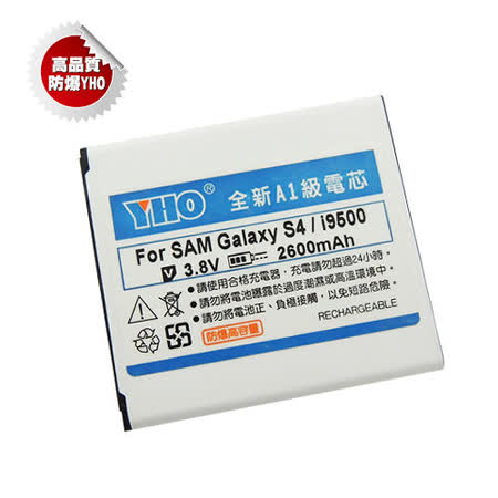YHO For SAMSUNG GALAXY S4 I9500 高容量防爆鋰電池
