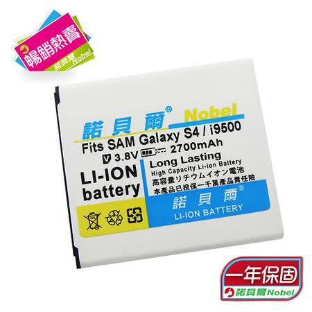 諾貝爾 For SAMSUNG GALAXY S4 I9500 高容量鋰電池