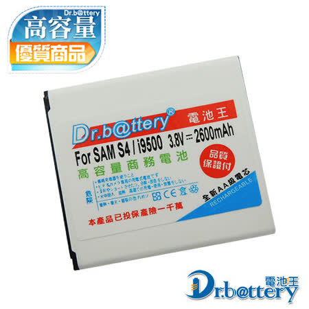 電池王 For SAMSUNG GALAXY S4 i9500 高容量鋰電池