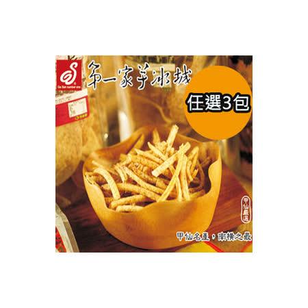【第一家芋冰城】甲仙芋頭條任選3包