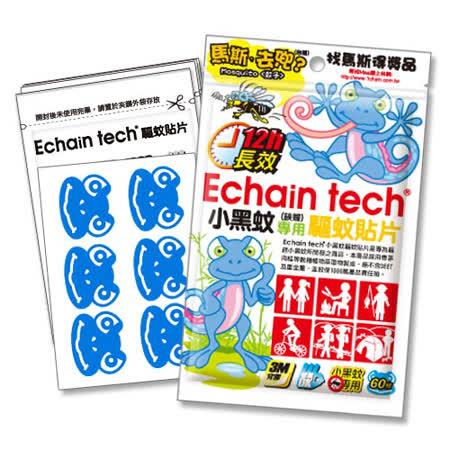 Echain Tech 蜥蜴BOBO~小黑蚊(鋏蠓)專用 長效驅蚊/防蚊貼片 (1包/60片)