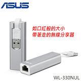 ASUS華碩 WL-330NUL 3合1 口袋型無線分享器/WiFi分享器