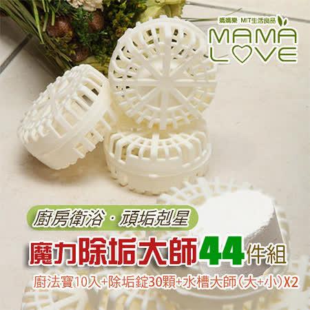 【44件組】媽媽樂MAMALOVE-水槽馬桶除垢錠清潔用品-魔力除垢大師