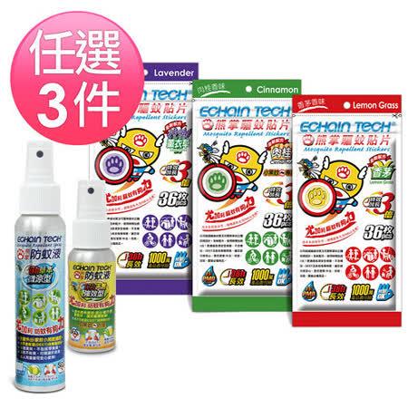【ECHAIN TECH】熊掌超人PMD驅蚊貼片x2包 + 防蚊液x1瓶 (團購熱銷超值組)