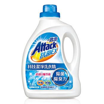 一匙靈抗菌EX超濃縮洗衣精2.4L