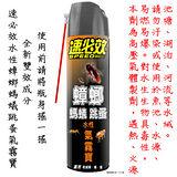 速必效水性蟑螂螞蟻跳蚤氣霧寶(6入)噴霧殺蟲劑