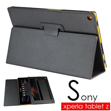 索尼Sony Xperia Tablet Z 可斜立專用平板電腦皮套 保護套