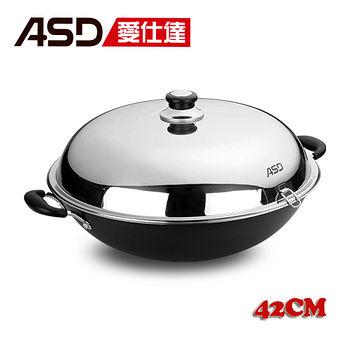 愛仕達ASD 超硬美味快炒鍋(42cm)