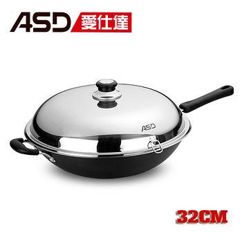 愛仕達ASD 超硬美味快炒鍋(32cm)
