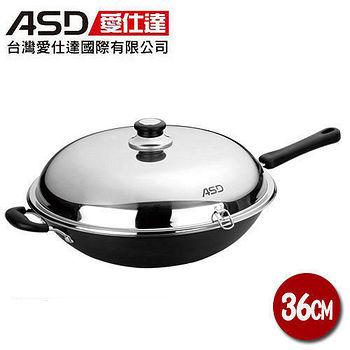 愛仕達ASD 超硬美味快炒鍋(36cm)