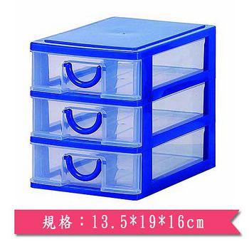 小桃子三層收納櫃(AA03)13.5*19*16CM