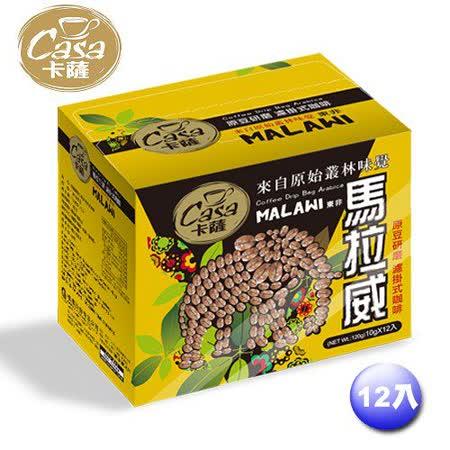 買一送一[卡薩Casa] 東非馬拉威單品濾掛咖啡(12入)