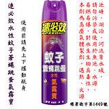 速必效水性蚊子蒼蠅跳蚤氣霧寶(6入)噴霧殺蟲劑