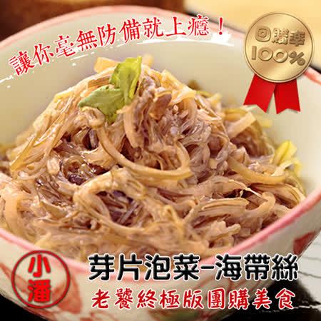 【小潘】芽片泡菜任選6罐裝-皆小辣(含運)