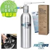 【良匠工具】650cc氣動式可重覆使用鋁罐噴霧罐 可注油 吹塵 潤滑 方便攜帶