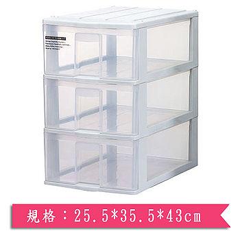 蘋果深三層收納櫃PA30(可疊放)25.5*35.5*43cm