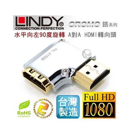 LINDY 林帝 CROMO鉻系列 水平向左90度旋轉 A公對A母 HDMI 1.4 轉向頭 (41508)
